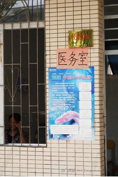 (图为:医务室门前贴上了如何预防甲流的宣传海报)